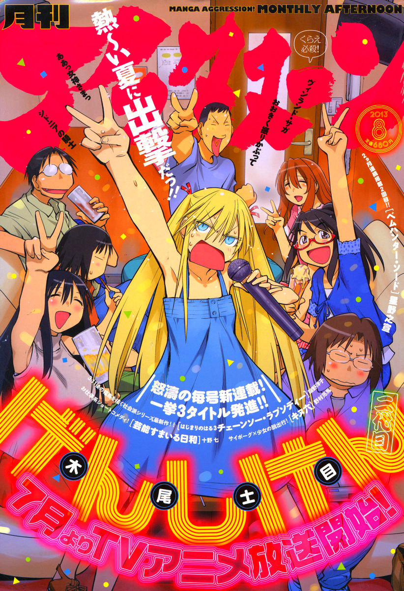 Genshiken Nidaime - The Society for the Study of Modern Visual Culture II 89 Page 1