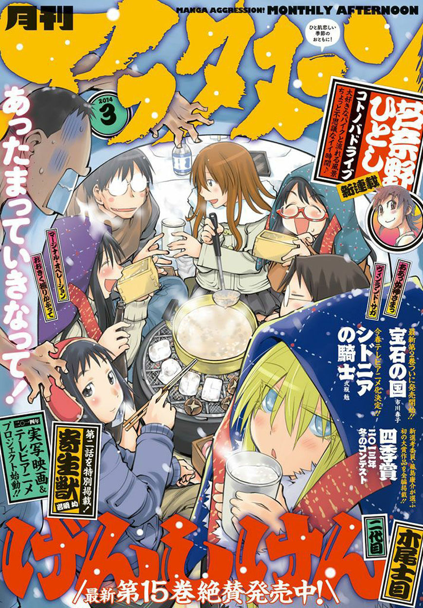 Genshiken Nidaime - The Society for the Study of Modern Visual Culture II 96 Page 1