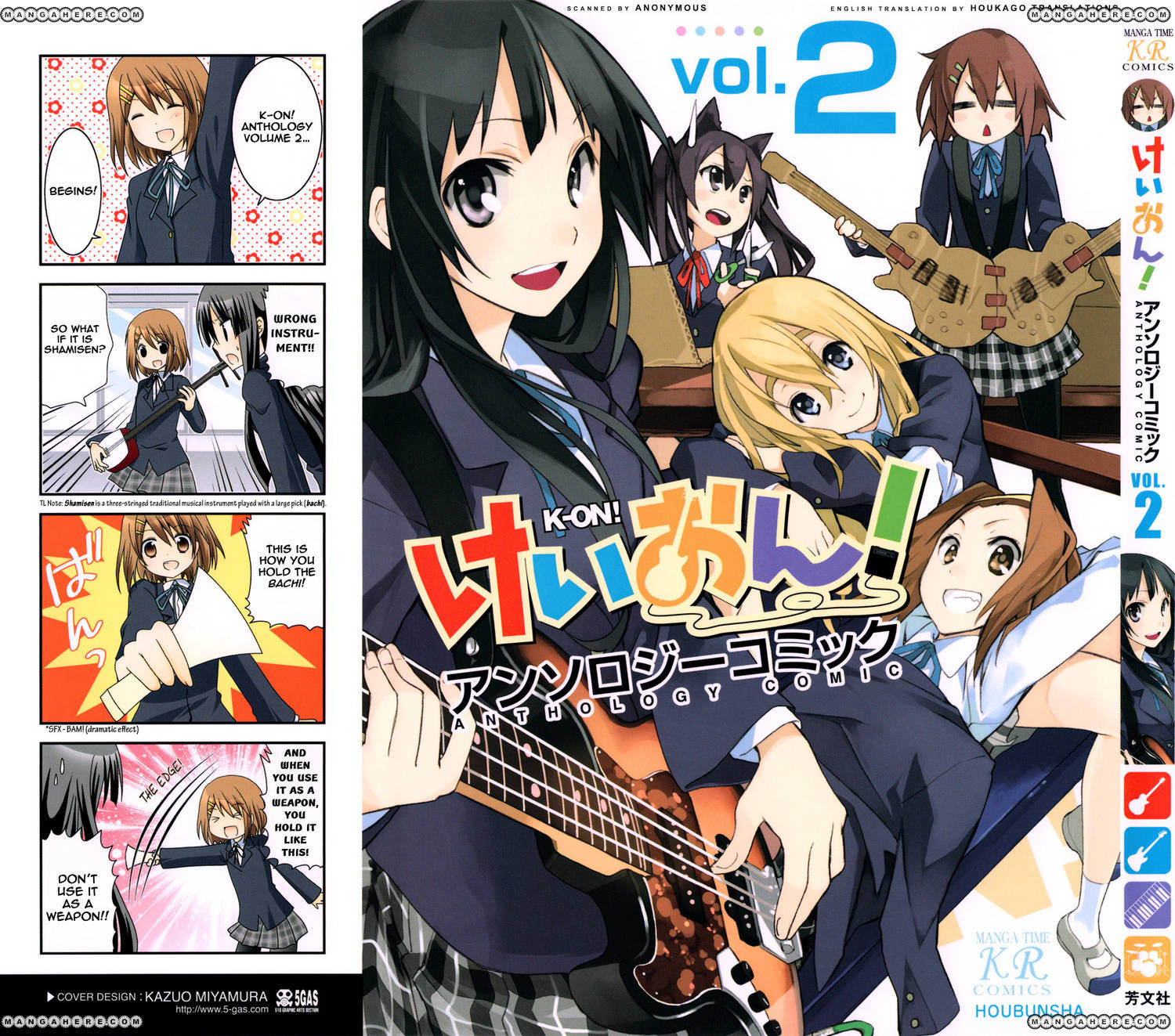 K-On! Anthology Comic 1 Page 1