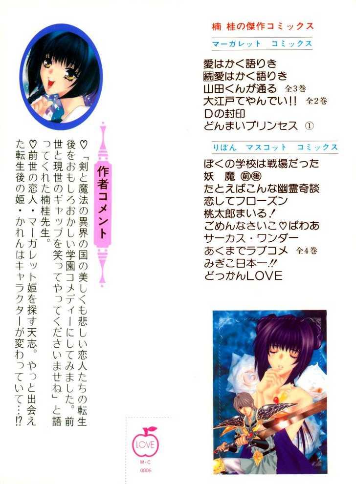 Donmai Princess 2 Page 2