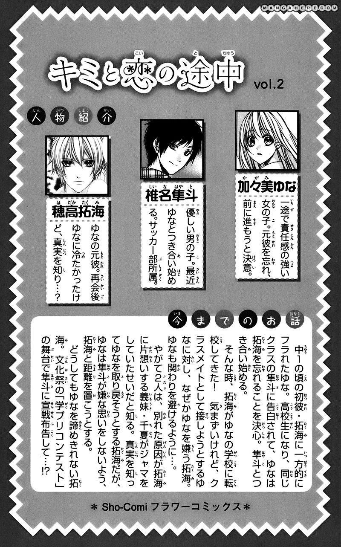 Kimi To Koi No Tochuu 6 Page 2
