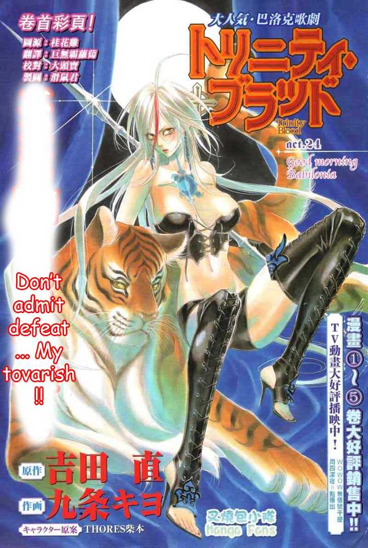Trinity Blood 24 Page 2