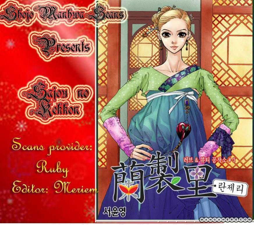 Sajou No Kekkon 2 Page 1