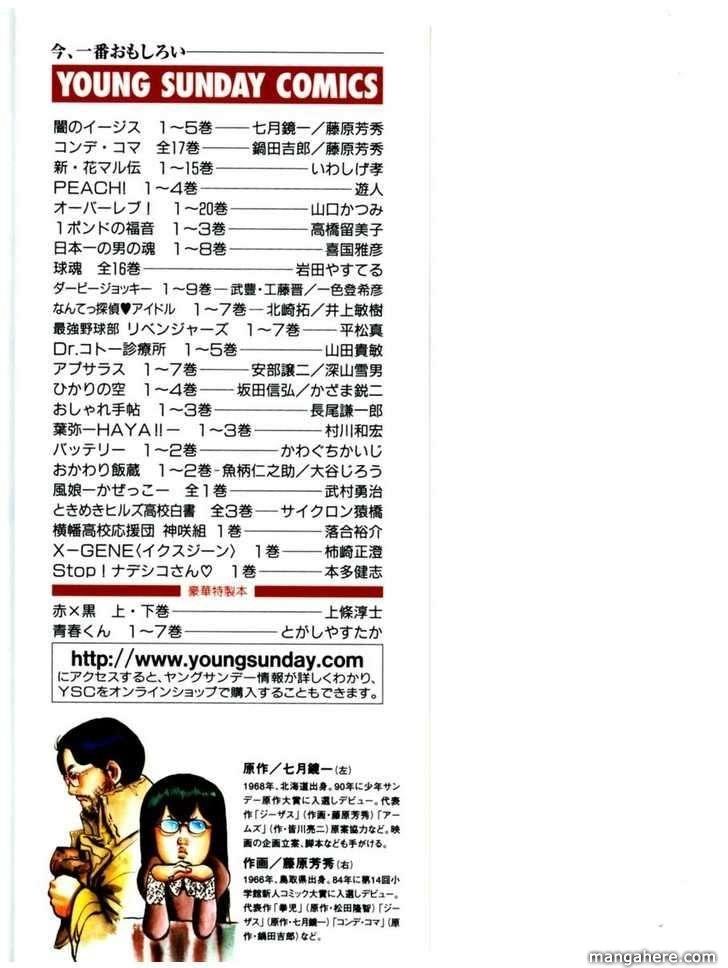 Yami No Aegis 9 Page 2