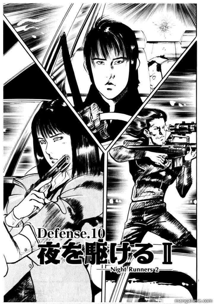 Yami No Aegis 10 Page 1