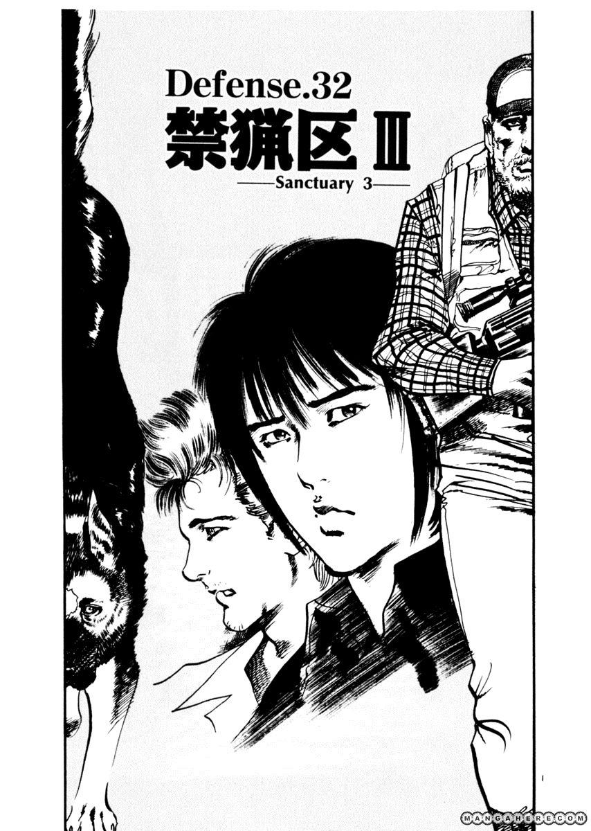 Yami No Aegis 32 Page 1