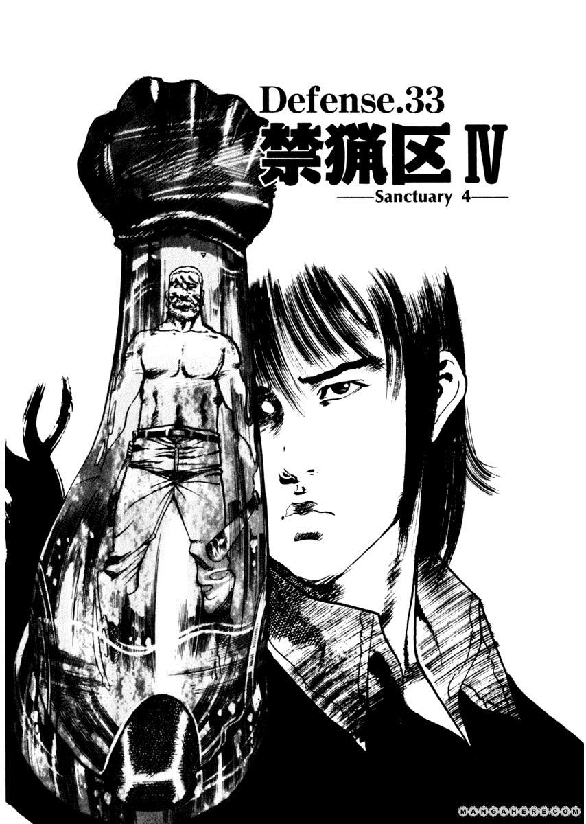 Yami No Aegis 33 Page 1