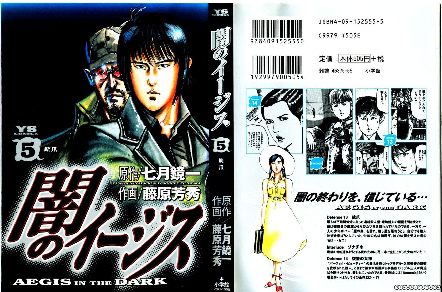 Yami No Aegis 38 Page 1