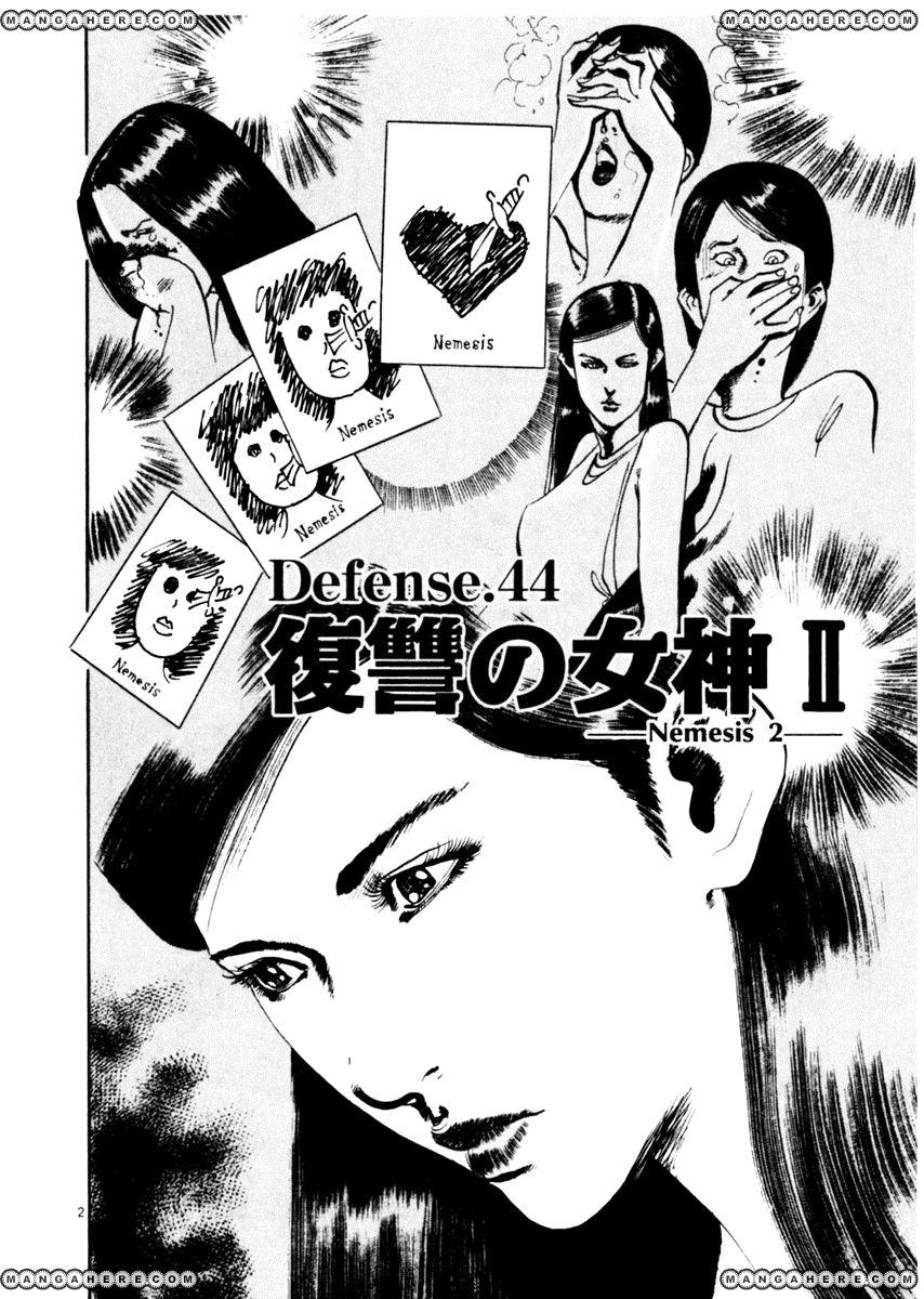 Yami No Aegis 44 Page 2