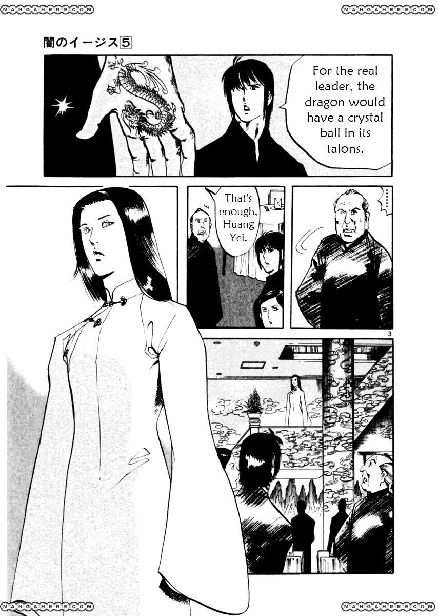 Yami No Aegis 45 Page 3