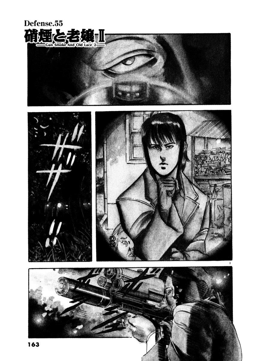 Yami No Aegis 55 Page 1