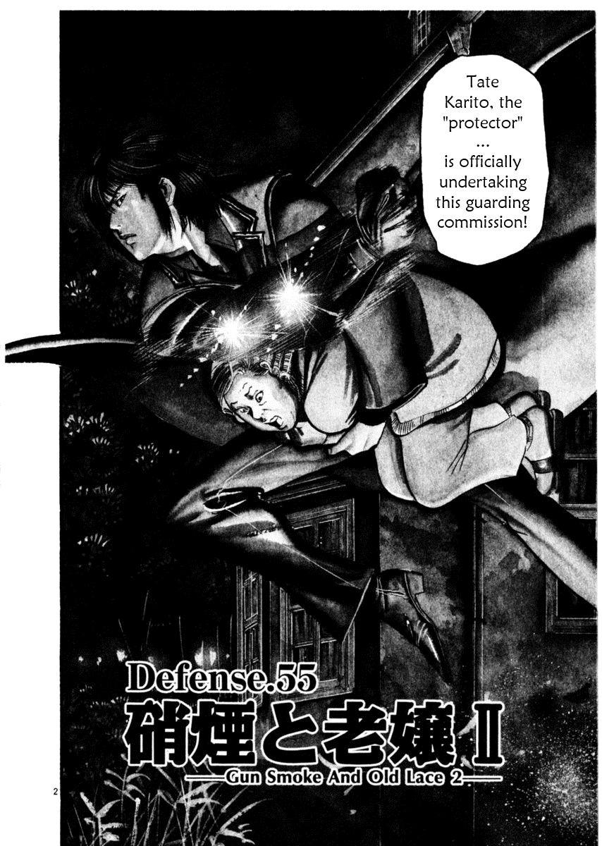 Yami No Aegis 55 Page 2