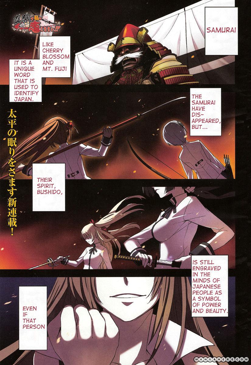 Shinken De Watashi Ni Koi Shinasai 1 Page 1