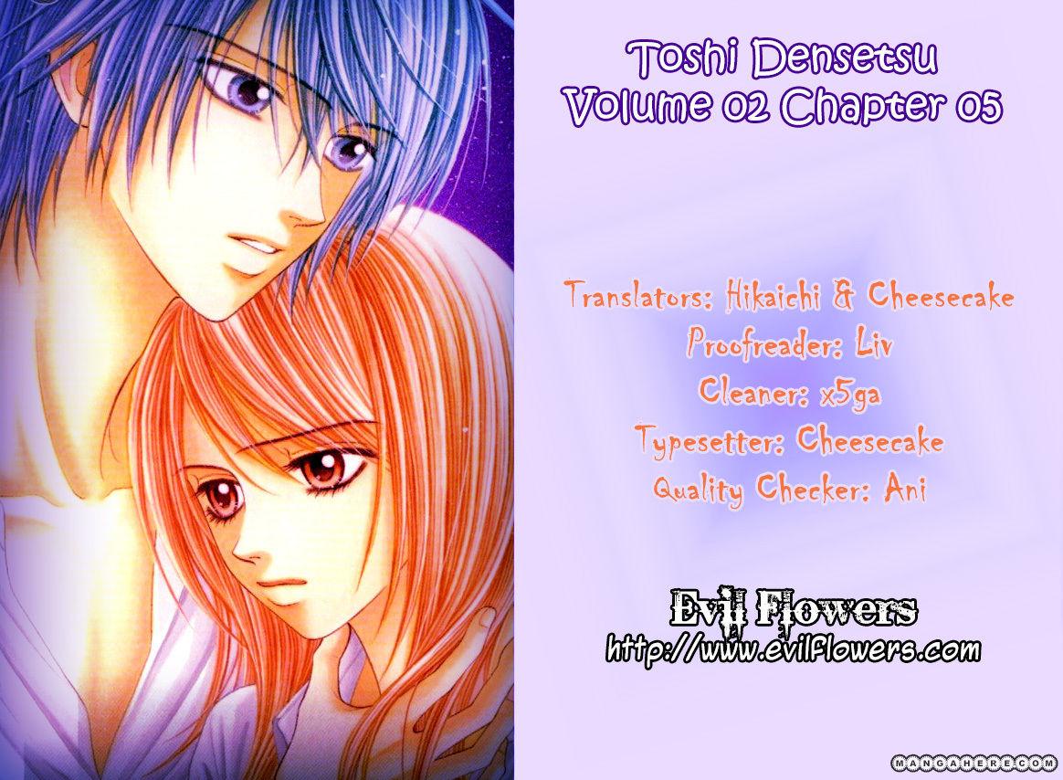 Toshi Densetsu 5 Page 2