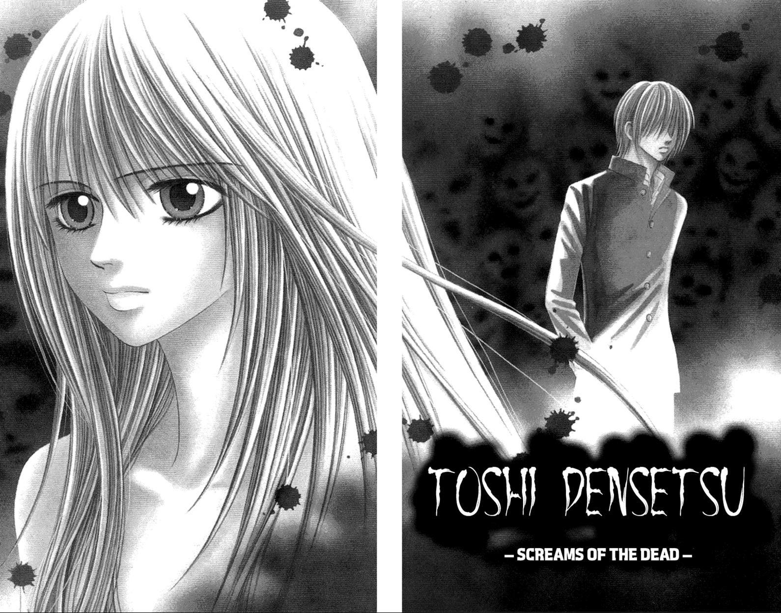 Toshi Densetsu 12 Page 2