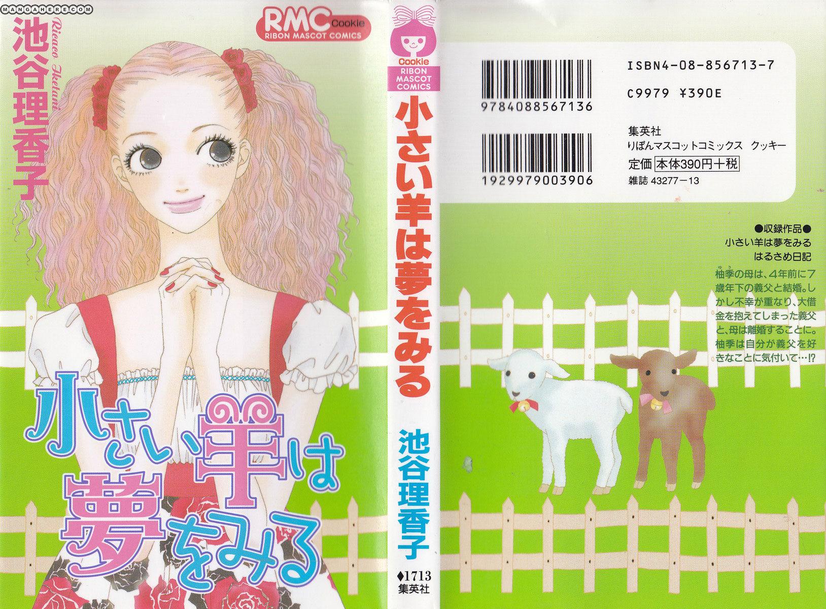 Chiisai Hitsuji Wa Yume Wo Miru 1 Page 1