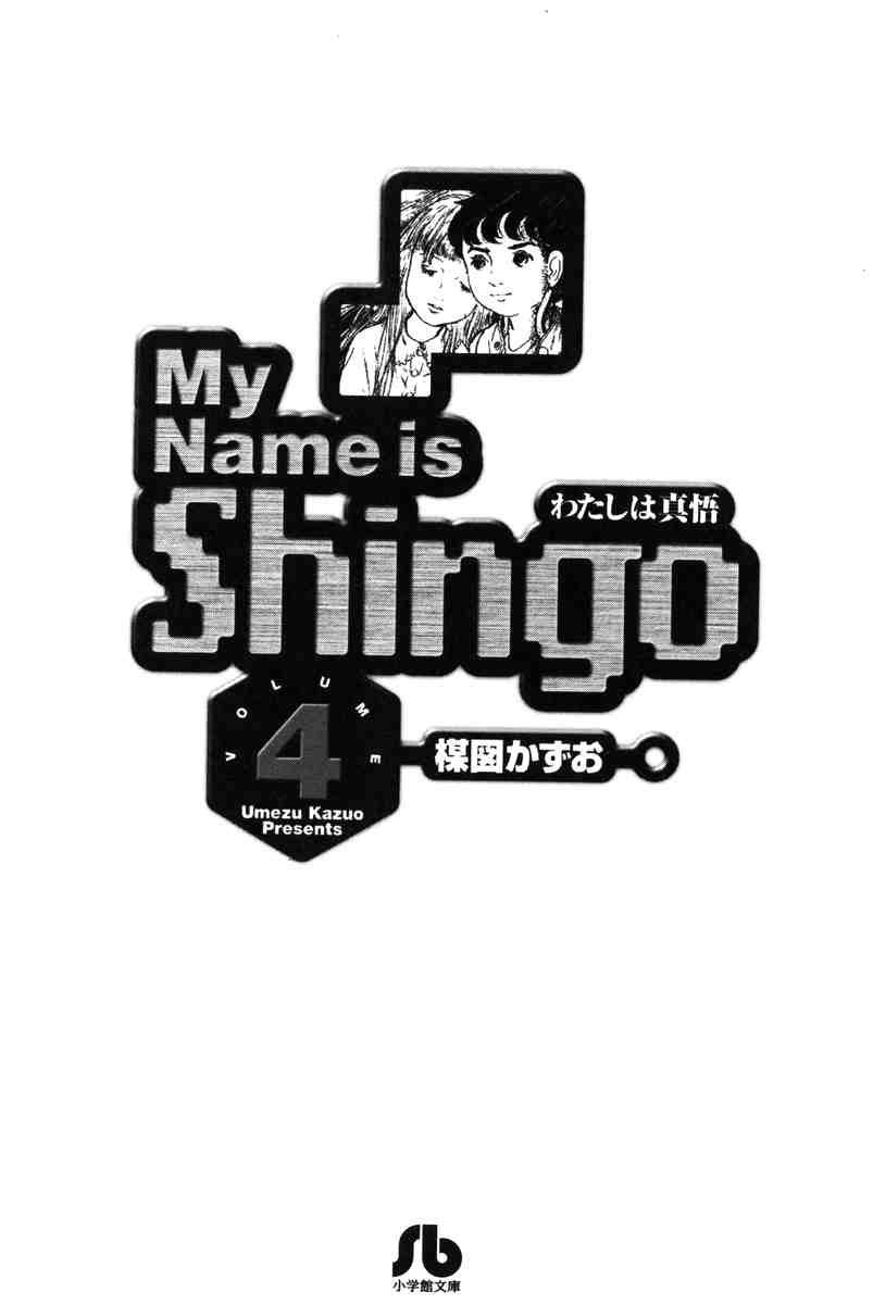 My Name Is Shingo 4 Page 2