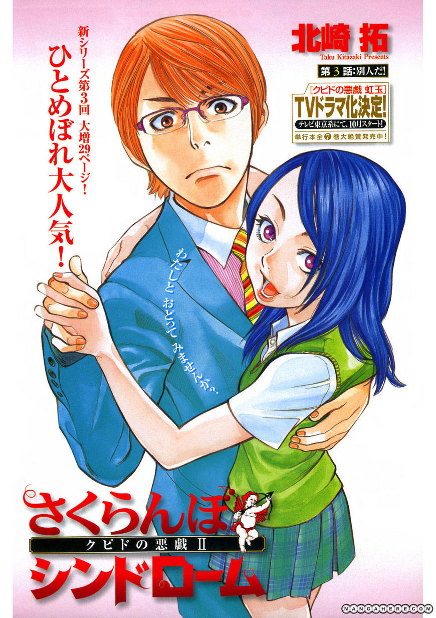 Sakuranbo Syndrome 3 Page 1
