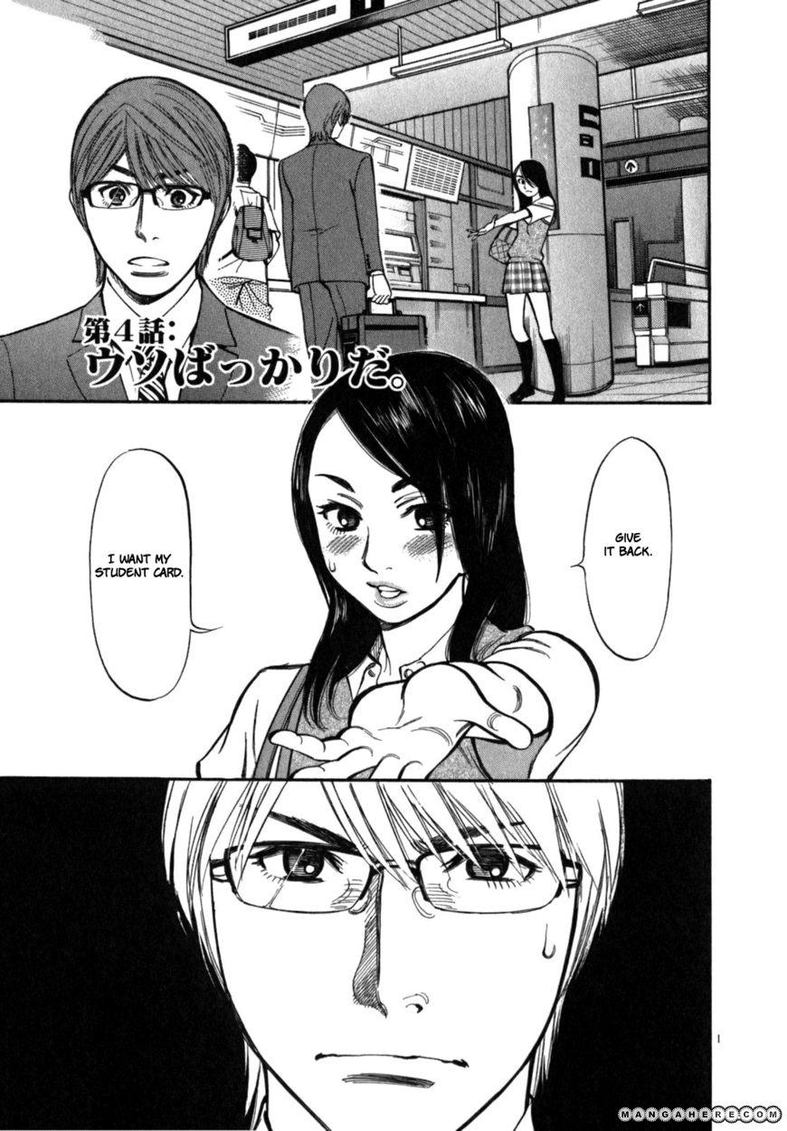Sakuranbo Syndrome 4 Page 1