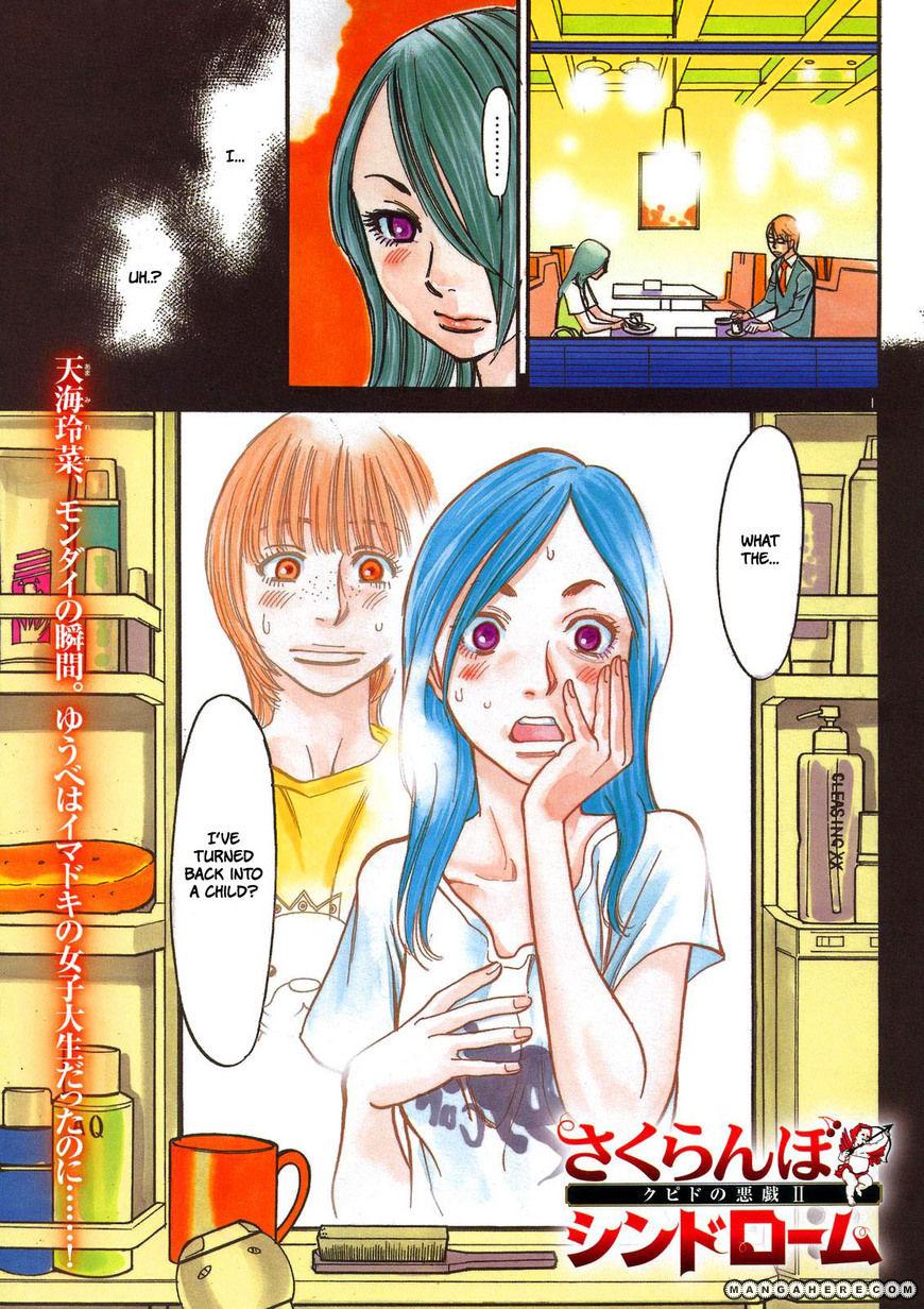 Sakuranbo Syndrome 7 Page 1