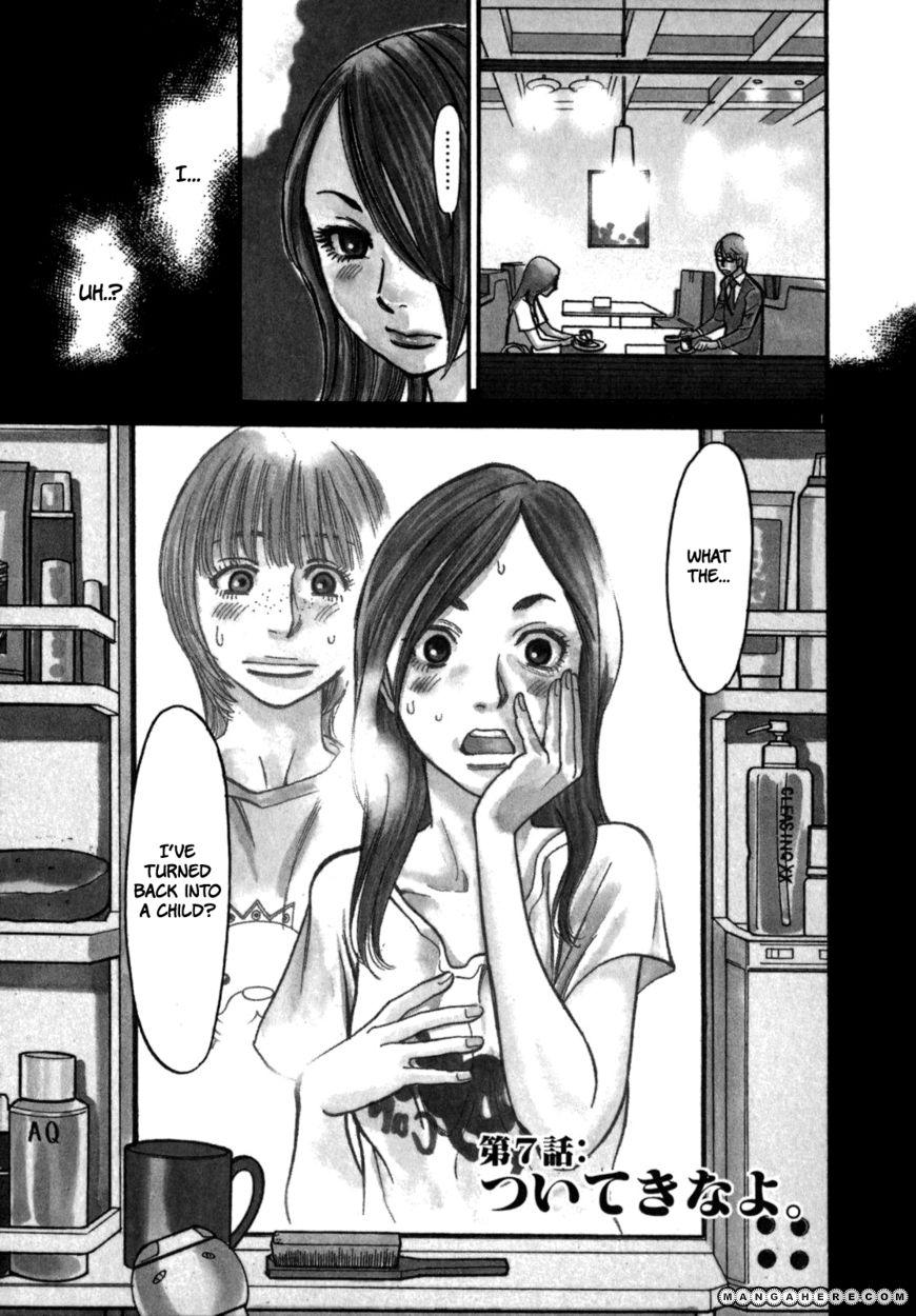 Sakuranbo Syndrome 7 Page 2