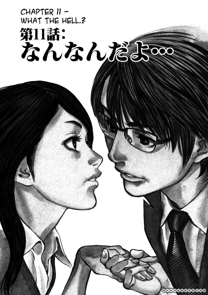 Sakuranbo Syndrome 11 Page 1