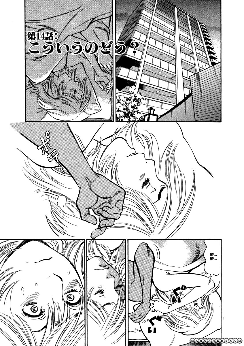 Sakuranbo Syndrome 14 Page 1