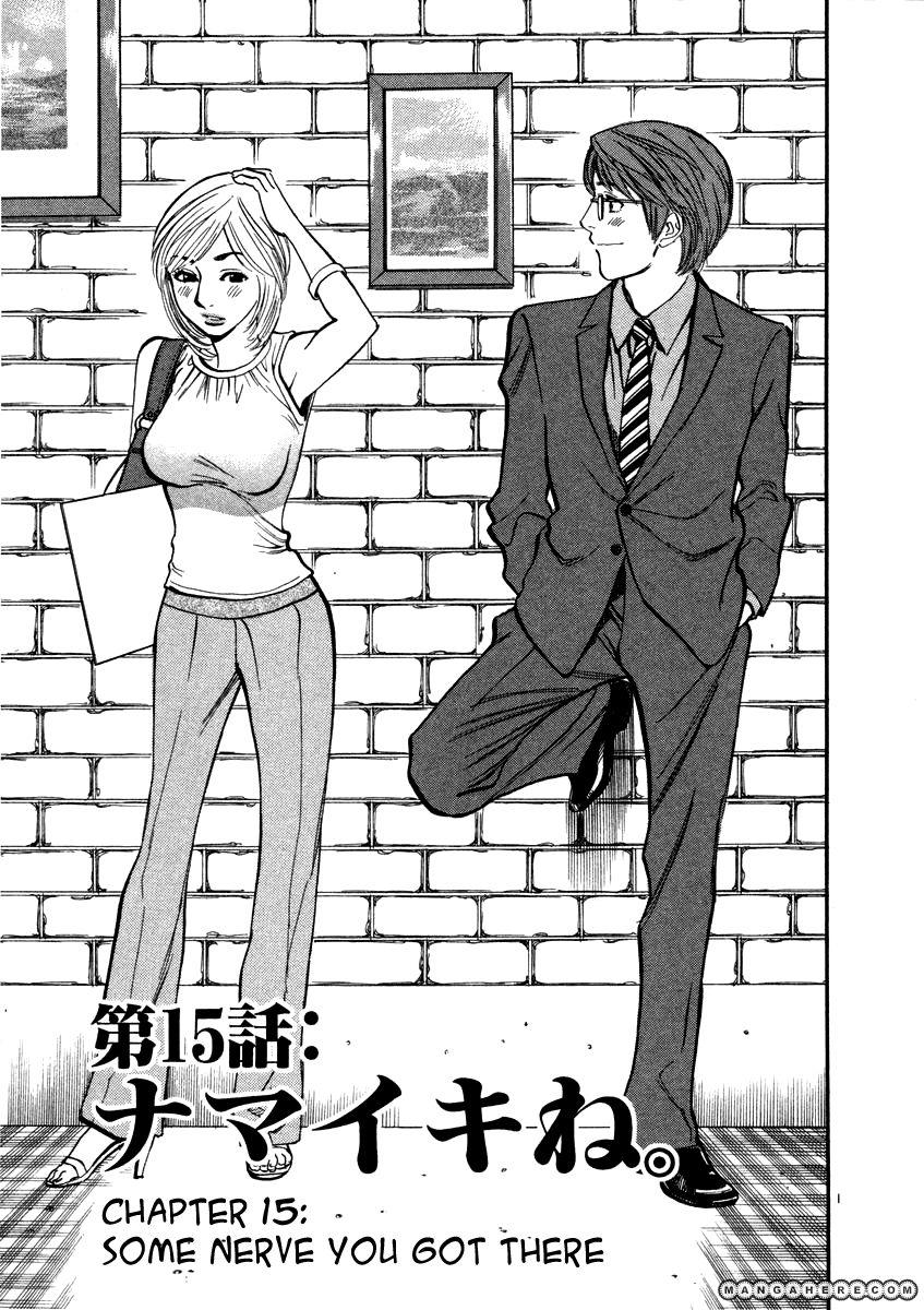 Sakuranbo Syndrome 15 Page 1
