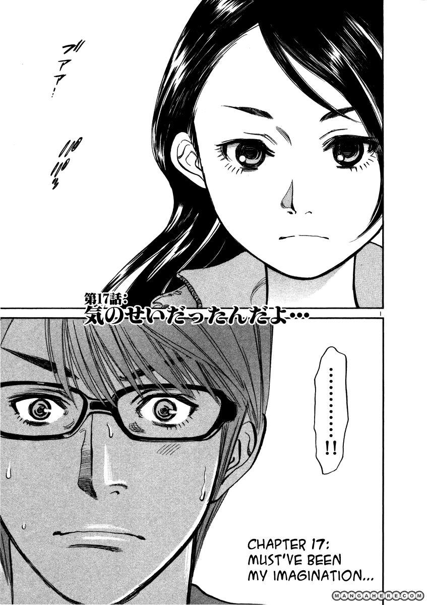 Sakuranbo Syndrome 17 Page 1