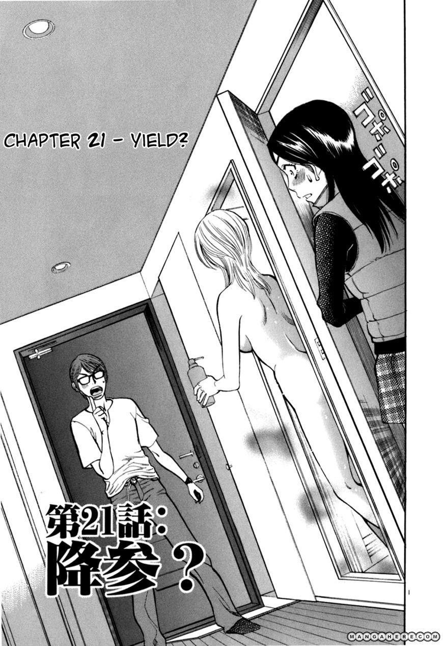 Sakuranbo Syndrome 21 Page 1