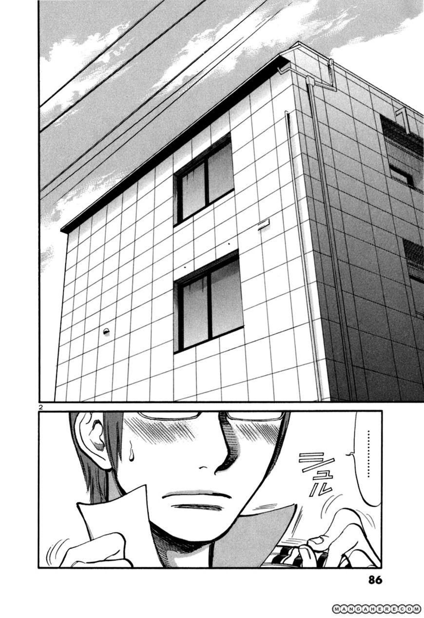 Sakuranbo Syndrome 23 Page 2