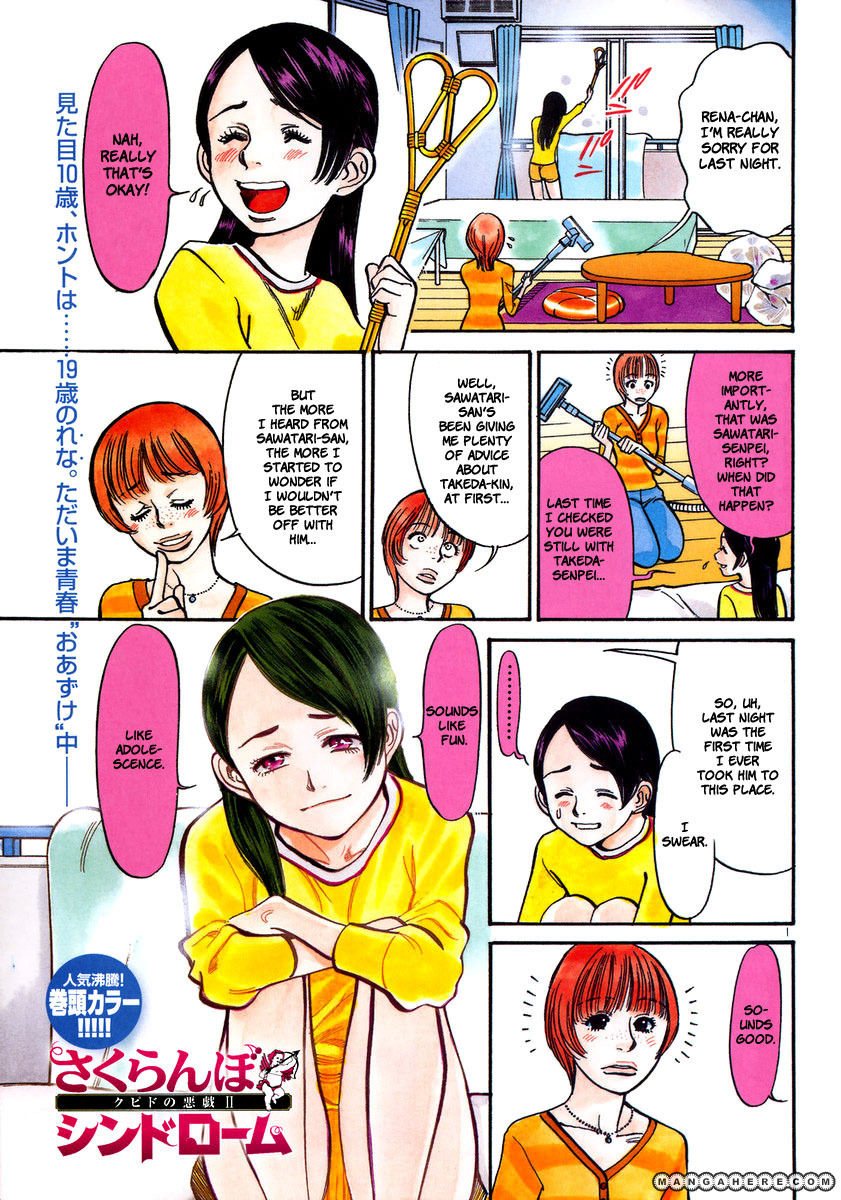 Sakuranbo Syndrome 32 Page 1