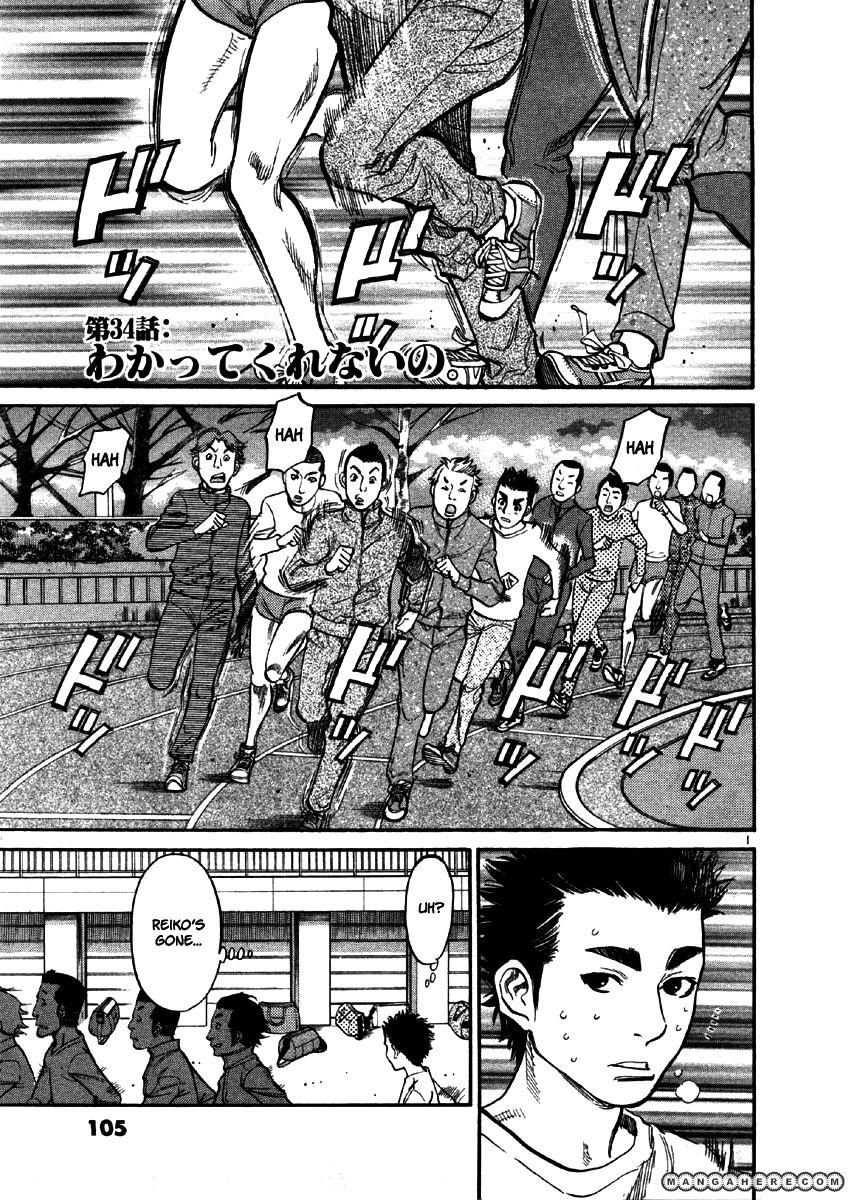 Sakuranbo Syndrome 34 Page 1