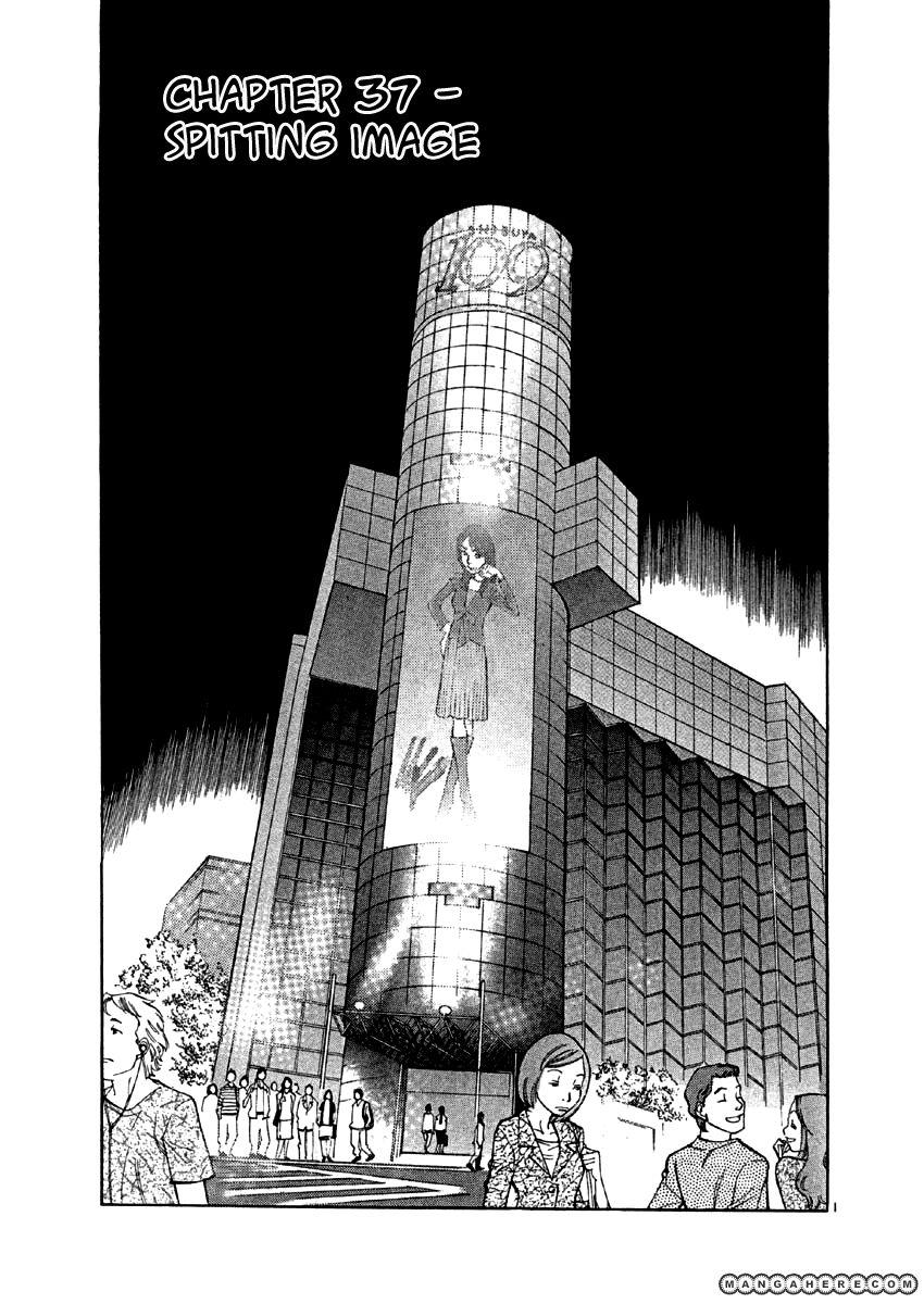 Sakuranbo Syndrome 37 Page 1