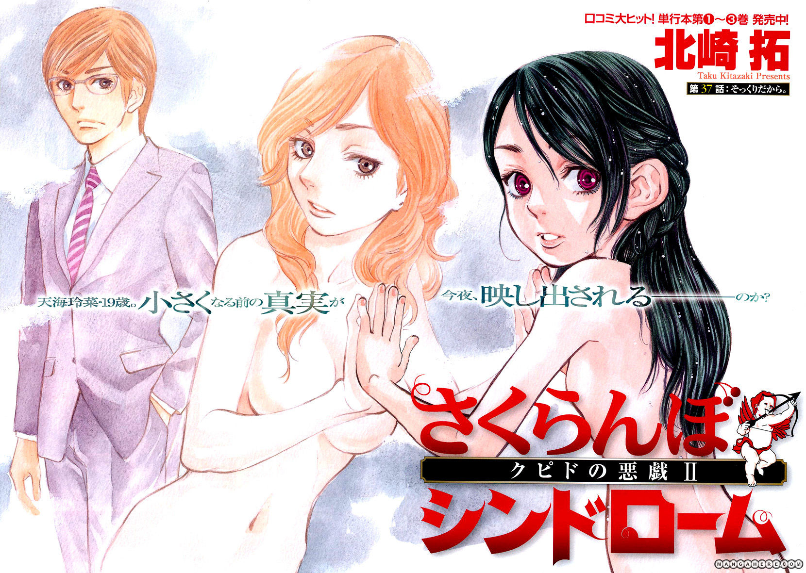 Sakuranbo Syndrome 37 Page 2