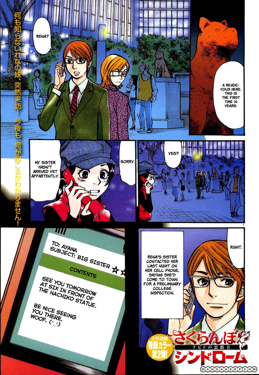 Sakuranbo Syndrome 37 Page 4