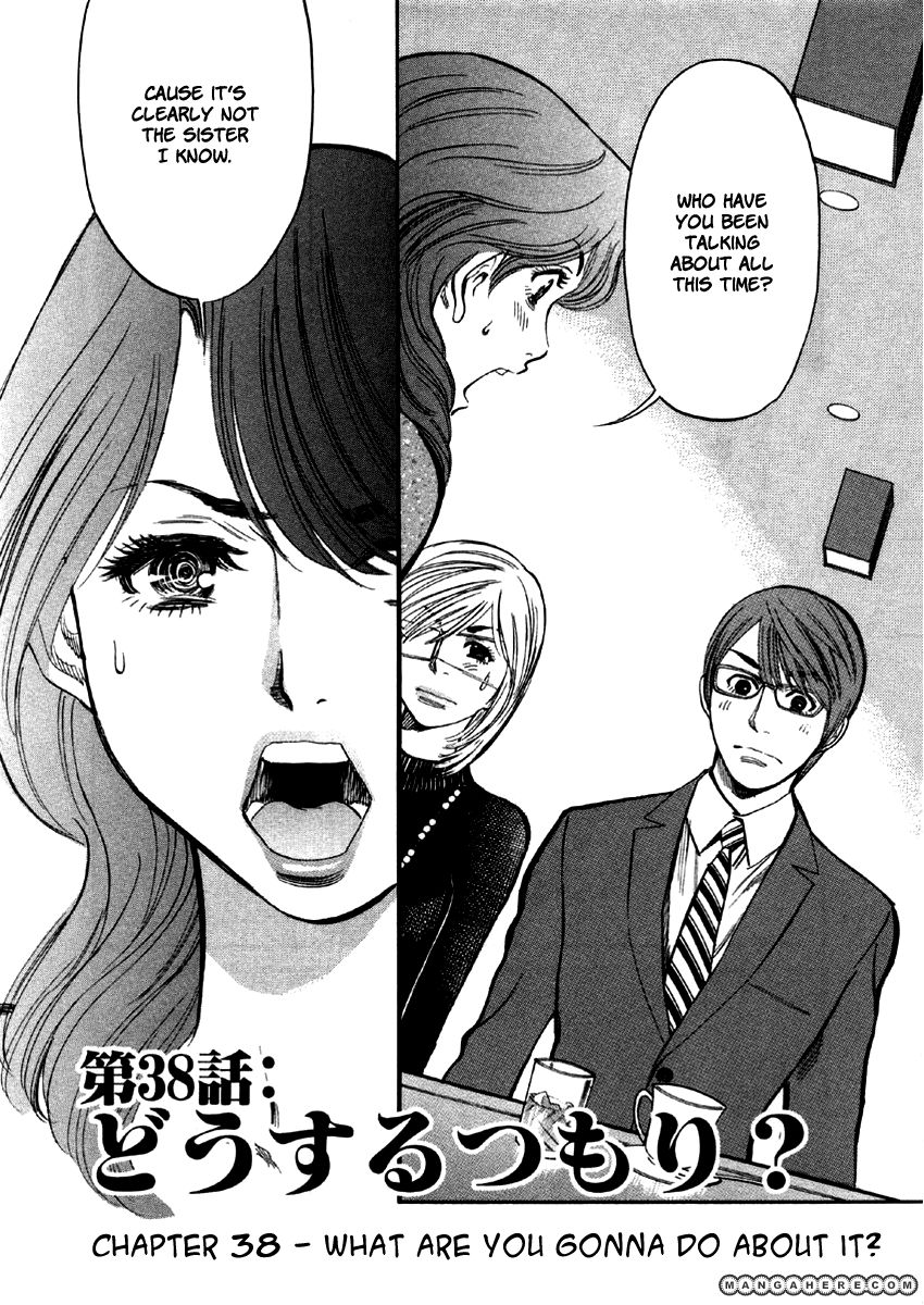 Sakuranbo Syndrome 38 Page 1