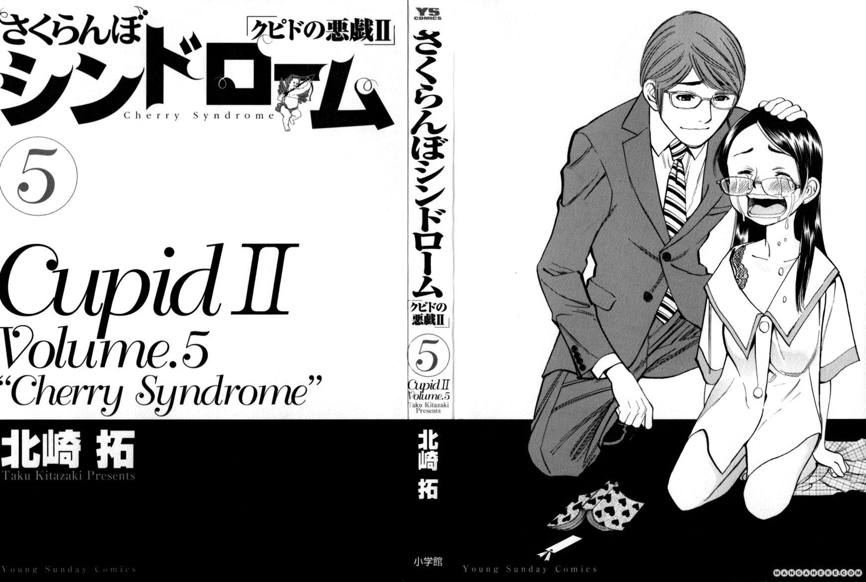 Sakuranbo Syndrome 39 Page 2