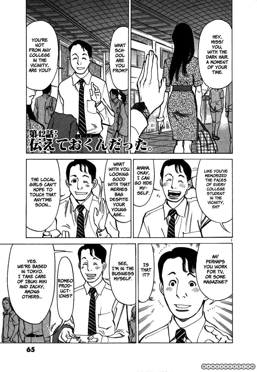 Sakuranbo Syndrome 42 Page 1