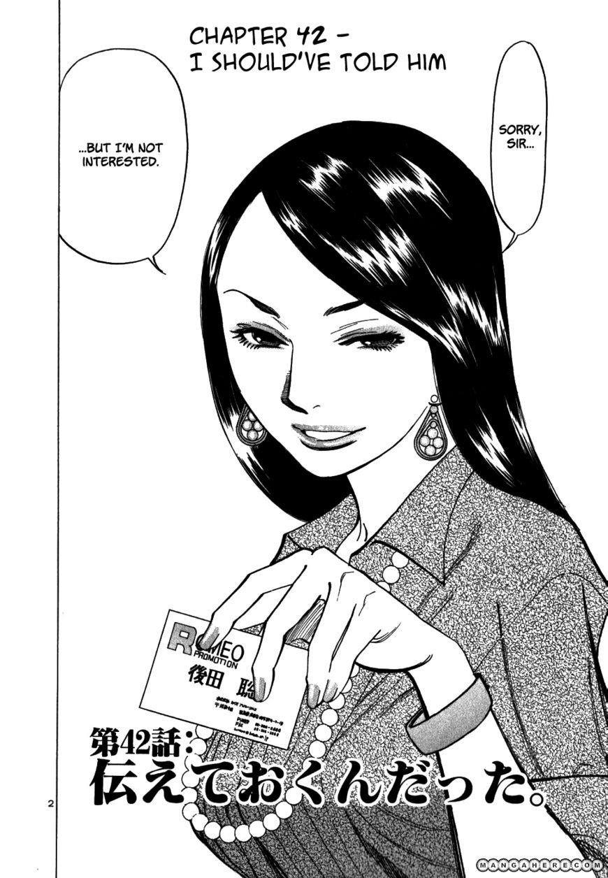 Sakuranbo Syndrome 42 Page 2