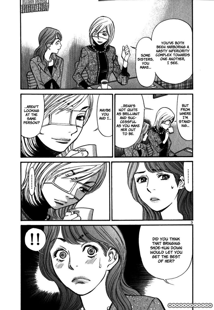 Sakuranbo Syndrome 45 Page 3