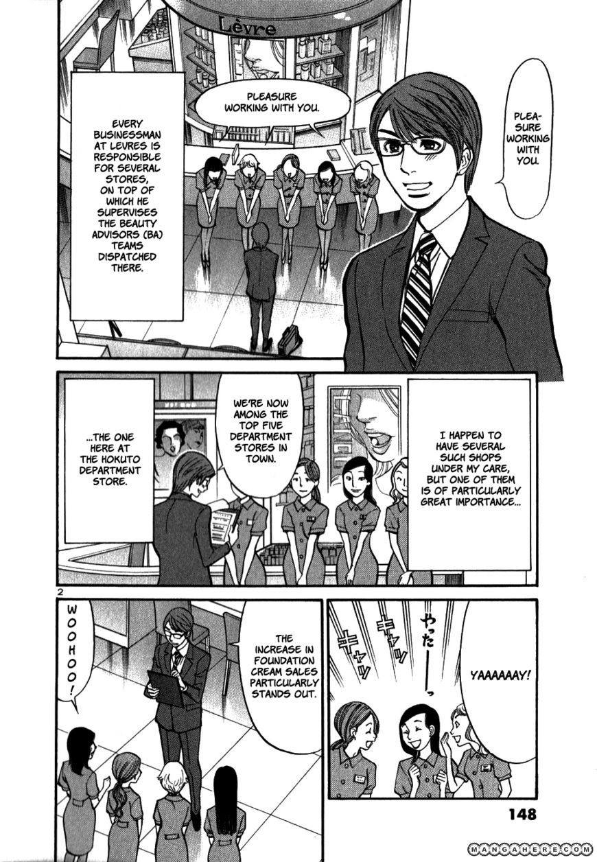 Sakuranbo Syndrome 46 Page 2