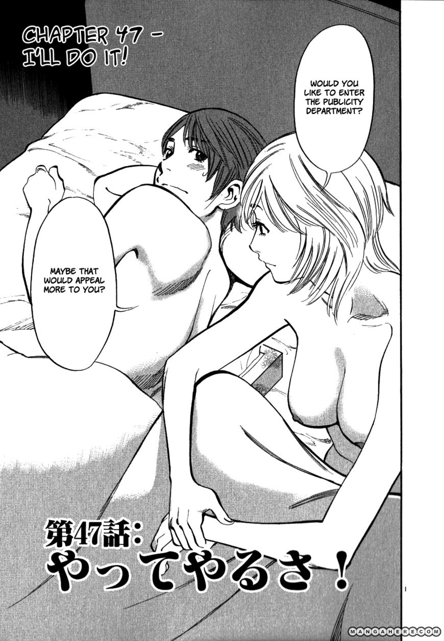 Sakuranbo Syndrome 47 Page 1