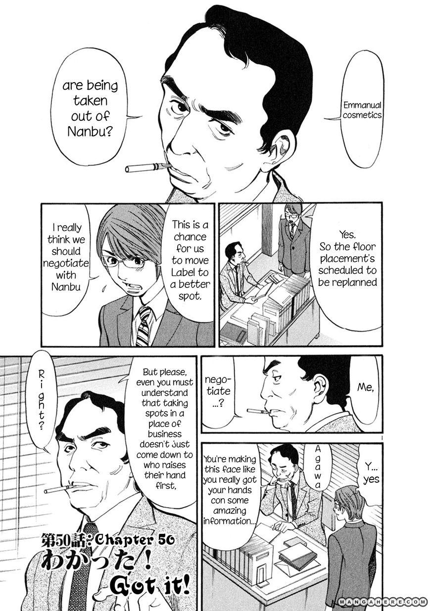 Sakuranbo Syndrome 50 Page 1