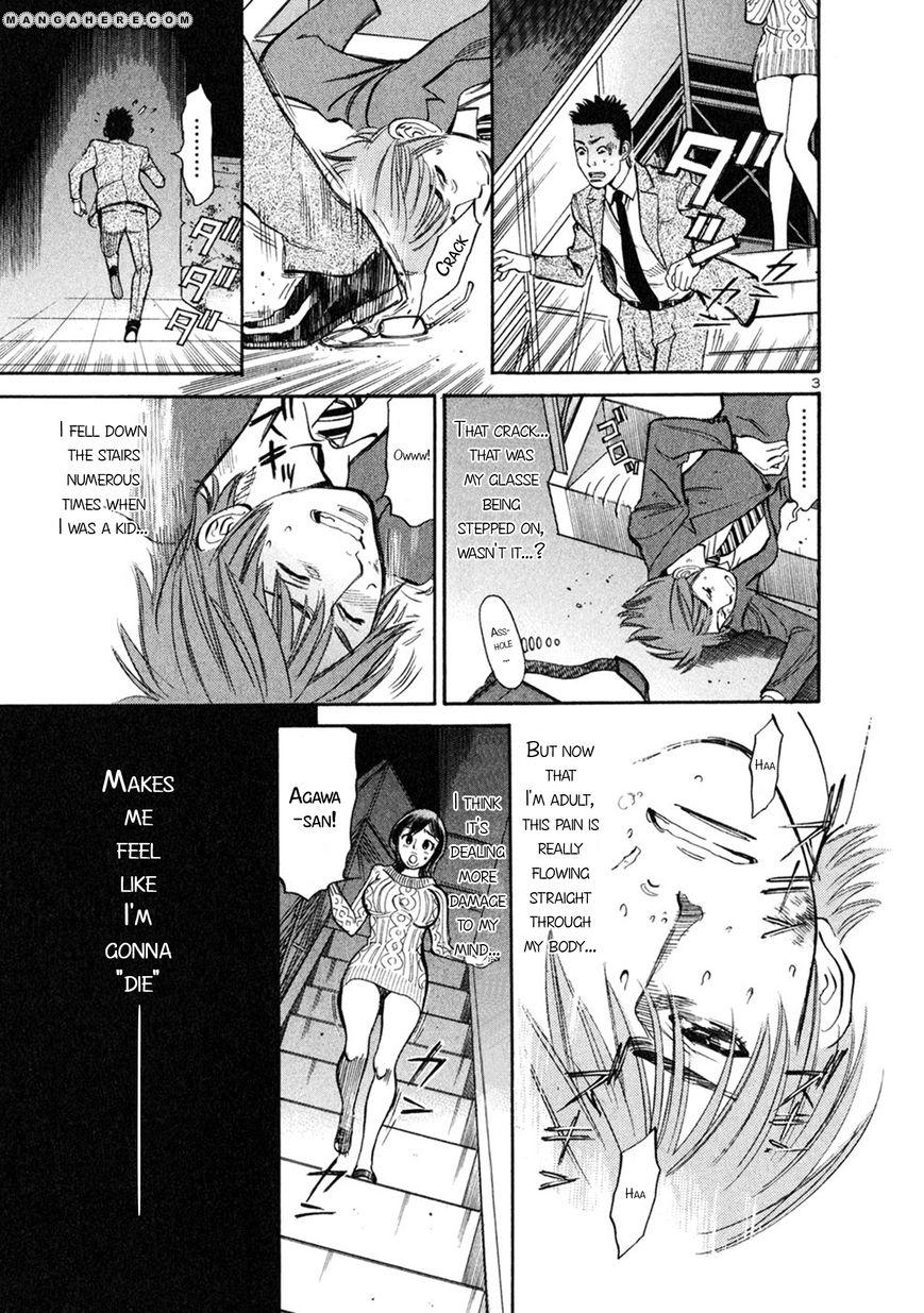 Sakuranbo Syndrome 54 Page 3