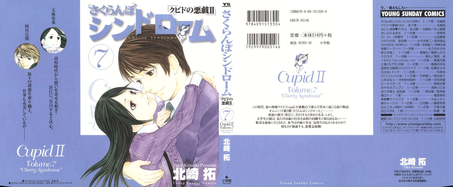 Sakuranbo Syndrome 59 Page 1