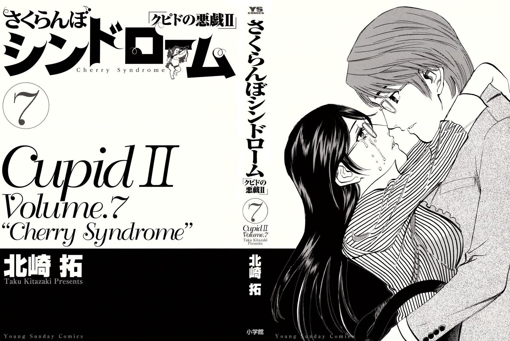 Sakuranbo Syndrome 59 Page 2