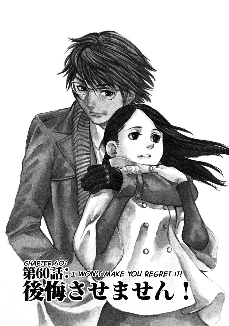 Sakuranbo Syndrome 60 Page 1