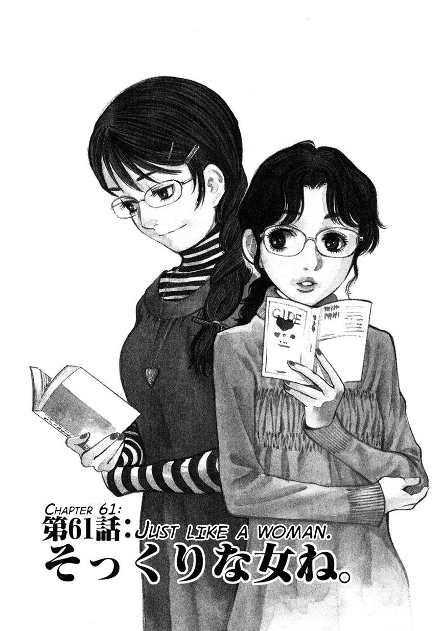 Sakuranbo Syndrome 61 Page 1