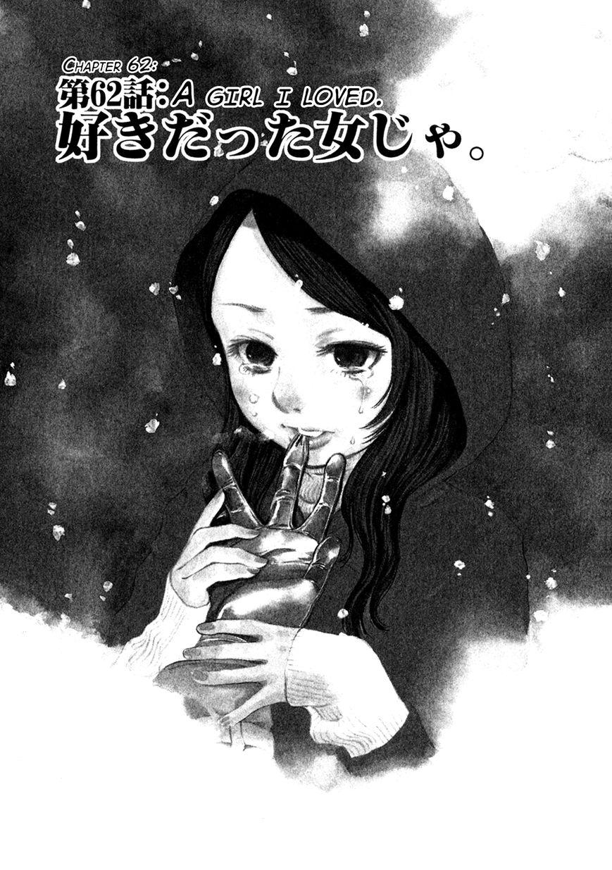 Sakuranbo Syndrome 62 Page 1
